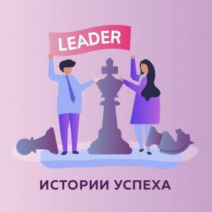 Русские Истории Успеха