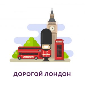 Дорогой Лондон