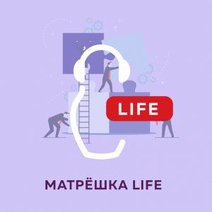 Matryoshka Life