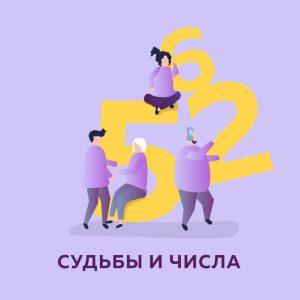 Судьбы и Числа
