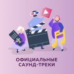 Matryoshka OST